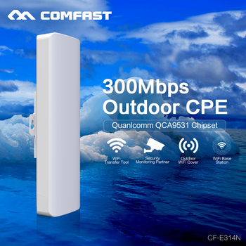 300Mbps 2.4G outdoor WIFI Access Point for long range WIFI coverage repeater with14dBi wifi Antenna wireless bridge wifi router